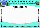 Сертификат Астана, фото 5