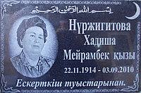Мусульманские мемориальные плиты с портретом, фото 1