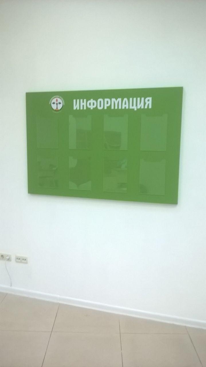 Информационные стенды для офиса