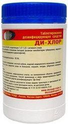Хлорные таблетки «Ди - хлор»
