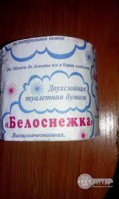 """Туалетная двухслойная бумага с втулкой """"Белоснежка"""""""