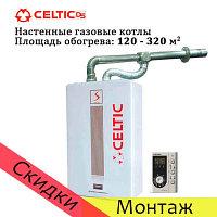 Газовый котел CELTIC Селтик ESR 2.13