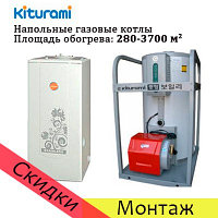 Котел напольный Kiturami KSG-300 R