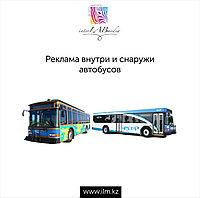 Реклама на автобусах по Казахстану