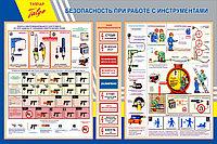 стенд Безопасность при работе с электроинструментами