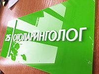 Табличка офисная, фото 1