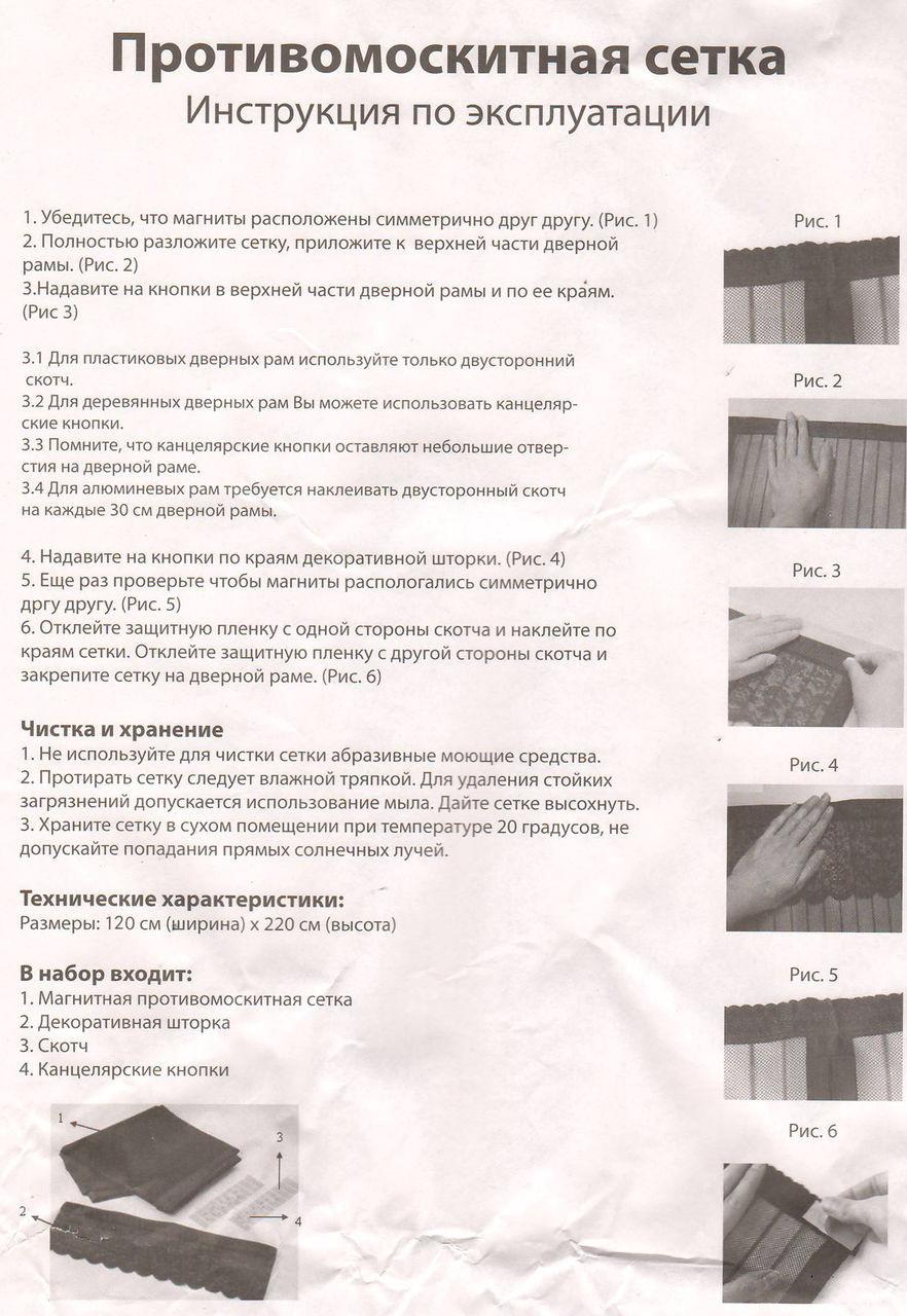 Магнитная противомоскитная сетка для окон и дверей 100 * 220 см (фиолетовая) - фото 3