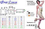 ФИР-СЛИМ (Fir Slim) био-керамическое белье для похудения и коррекции фигуры. ОРИГИНАЛ!!!, фото 3