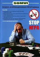 Поэтапное лечение игровой зависимости  у doktor-mustafaev.kz, фото 1