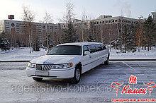 Лимузин Линкольн на прокат