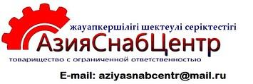 ТОО «АзияСнабЦентр»