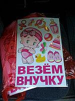 """Набор декоративных магнитов для выписки девочки """"везу внучку"""""""