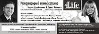 Семинар 4Life трансфер фактор в Астане и Караганде!!!
