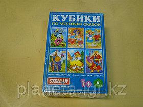 Кубики 6 элементов по мотивам сказок, синяя упаковка, Стеллар