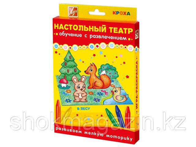 """Настольный театр """"В лесу"""""""