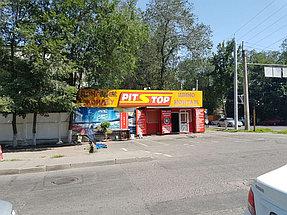 Комплектация оборудования для вулканизации Pit Stop в г. Алматы. 1