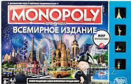 Настольная игра Монополия Здесь и Сейчас.Всемирное издание
