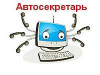 Автосекретарь SpRobot