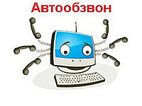 Автообзвон SpRobot