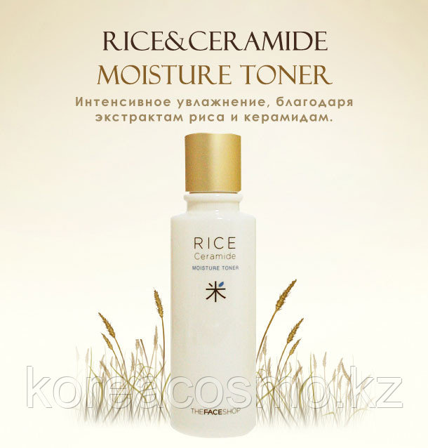 Тоник для лица THE FACE SHOP RICE CERAMIDE MOISTURE TONER