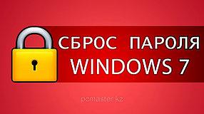 Восстановление, сброс пароля windows 7, 10.