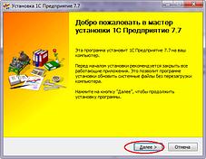 Восстановление, сброс пароля  1c бухгалтерия 7.7 , фото 2