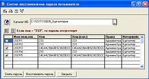 Восстановление, сброс пароля  1c бухгалтерия 7.7 , фото 3