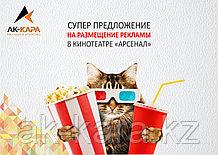 Размещение рекламы в кинотеатрах