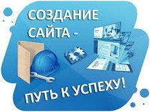 Создание сайтов Алматы, фото 3