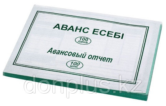 Авансовый отчет ,формат А5