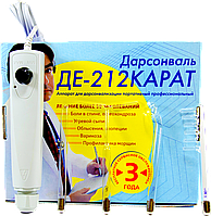 Дарсонваль Карат ДЕ-212+4 насадки