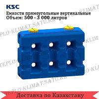Ёмкость прямоугольная KSC 500 литров