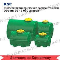 Ёмкость цилиндрическая KSC 200 л горизонтальная