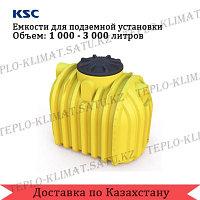 Емкость KSC 1000 л для подземной установки