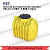 Емкость KSC 2000 л для подземной установки