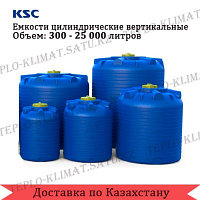 Ёмкость цилиндрическая KSC 1500 л вертикальная