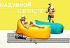 Надувной шезлонг (диван) ламзак. Алматы