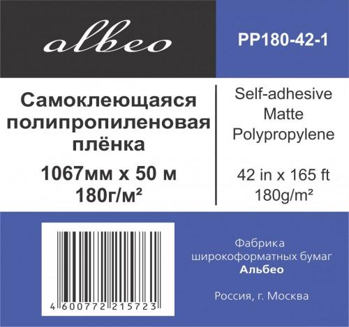 Albeo PP180-42 Самоклеящаяся матовая полипропиленовая пленка