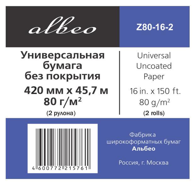 Albeo  бумага для плоттеров Z80-16-420