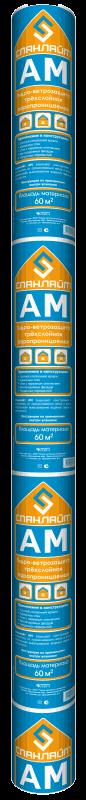 Спанлайт АМ  60 м2 трехслойная-гидро-ветрозащитная паропроницаемая мембрана