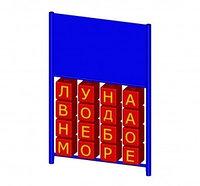 Уличное игровое детское Информационное табло   Размеры: 1.3х0.4х0.8м