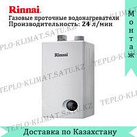 Газовый водонагреватель Rinnai RWK-24 WTU