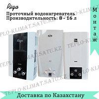 Газовая колонка Riga 24-F без дымохода