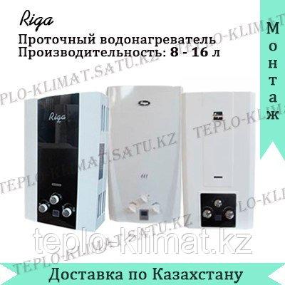 Газовая колонка Riga S 12 F(B) с дымоходом