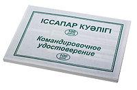 Командировочное удостоверение, формат А5