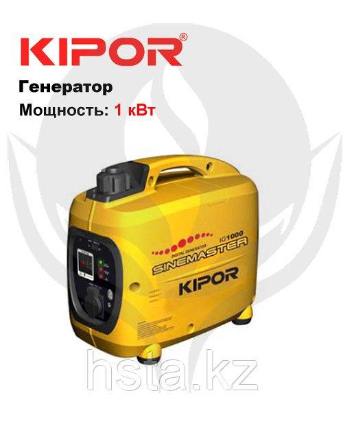 Портативный бензиновый генератор IG1000  KIPOR