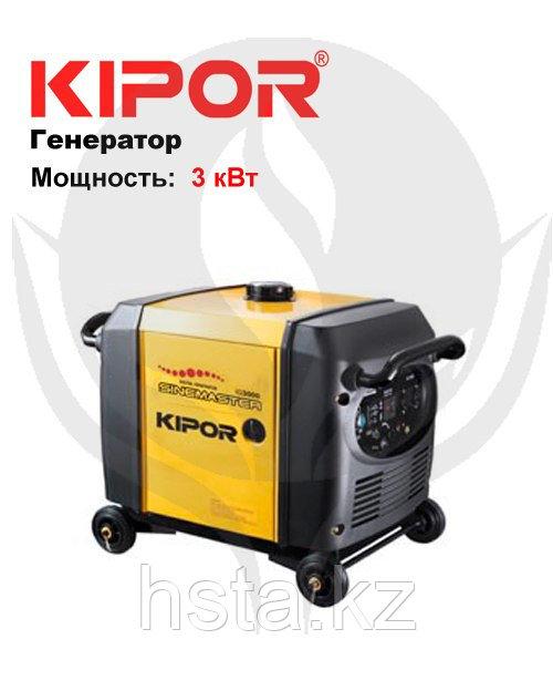 Портативный генератор  IG3000 KIPOR