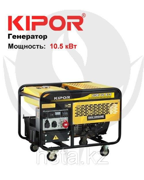 Портативный генератор  KGE12E3 KIPOR