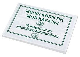 Путевой лист легкового автомобиля, формат А5