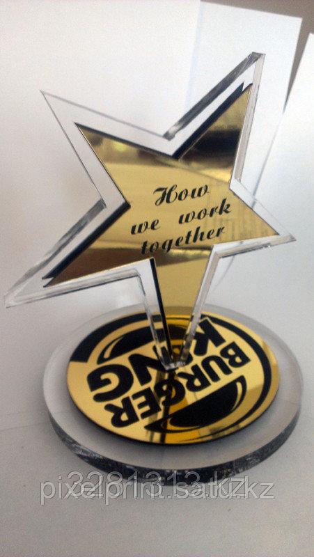 Наградная звезда